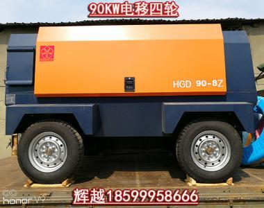 红五环90KW电移四轮亚搏体育官网下载苹果空压机