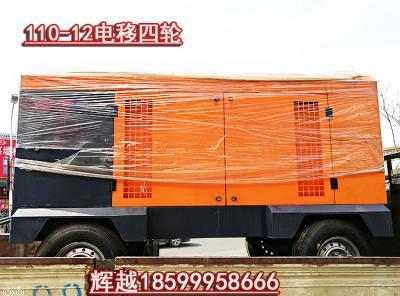 红五环110KW电移四轮亚搏体育官网下载苹果空压机