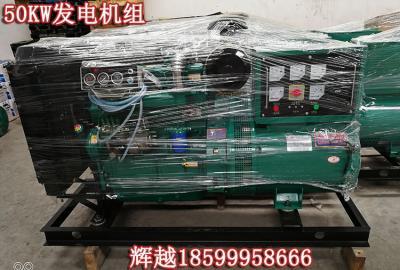 50KW发电机组